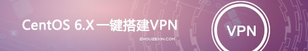 最大化利用起你的VPS——在Centos6.X上一键搭建VPN