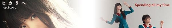 今晚井喷了  Perfume & Miwa新单曲流出