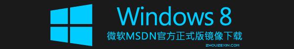Windows 8 各个版本区别对比与原生镜像下载
