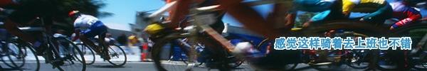 考虑买台自行车骑着去上班
