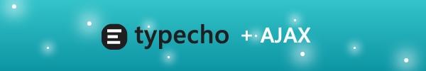 Typecho实现全站式Ajax的方法